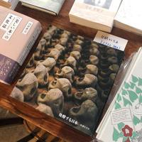 発酵する日本 #WeLove藤原印刷