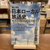 『日本ローカル放送史』