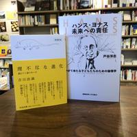 《8/13イベントのみ(書籍はつきません)》吉川浩満×戸谷洋志「未来への思想」