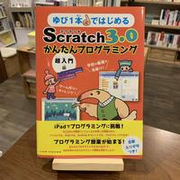 『Scratch3.0かんたんプログラミング[超入門編]』