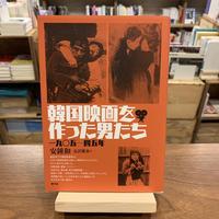 『韓国映画を作った男たち』