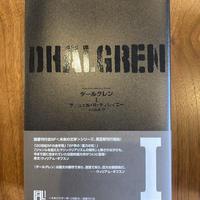 『ダールグレン Ⅰ』