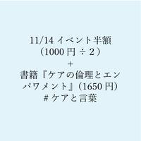 《11/14イベント半額(1000円÷2)+書籍『ケアの倫理とエンパワメント』(1650円)》 #ケアと言葉 ③