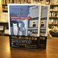 『コロナ禍の東京を駆ける』