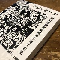 パク・ゴヌン『ウジョとソナ 独立運動家夫婦の子育て日記』里山社