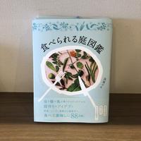 良原リエ『食べられる庭図鑑』