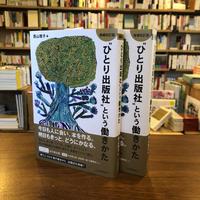 """西山雅子『""""ひとり出版社""""という働きかた』"""