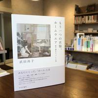 武田尚子『もう一つの衣服、ホームウエア』