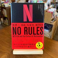 『NO RULES』