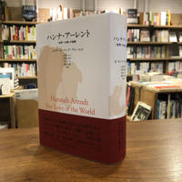 『ハンナ・アーレント 〈世界への愛〉の物語』