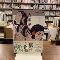 『BL古典セレクション② 古事記』