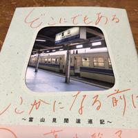 藤井聡子『どこにでもあるどこかになる前に』里山社