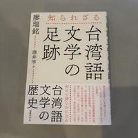『台湾語文学の足跡』