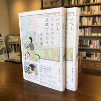 宋欣穎(そん・しんいん)『いつもひとりだった、京都での日々』