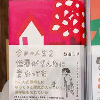 益田ミリ『今日の人生2 世界がどんなに変わっても』