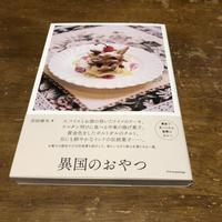 岸田麻矢『異国のおやつ』