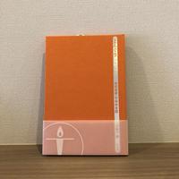 寺田寅彦/中谷宇吉郎『どんぐり』