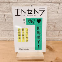 『エトセトラ VOL.2(FALL/WINTER 2019)』 特集:We・LOVE田嶋陽子!