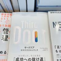 アレックス・バナヤン『 The Third Door 精神的資産のふやし方 』大田黒奉之訳