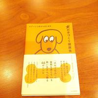 『犬の手づくり健康食』
