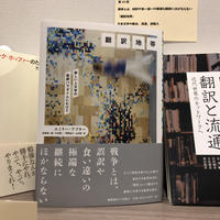『翻訳地帯 新しい人文学の批評パラダイムにむけて』