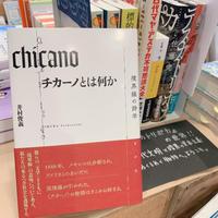 井村俊義『チカーノとは何か 境界線の詩学』