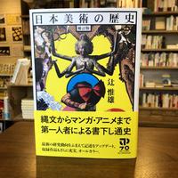 辻惟雄『日本美術の歴史 補訂版』