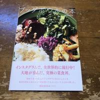 [食べ物]ブッダボウルの本
