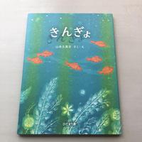 《サイン本》山本久美子『きんぎょ』