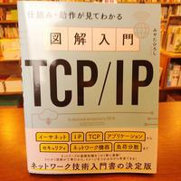 『図解入門TCP/IP』