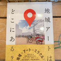 十和田市現代美術館『地域アートはどこにある?』