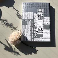 『早稲田文学2020年冬号』