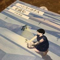 戸谷洋志『 ハンス・ヨナスを読む』