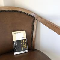 戸谷洋志『原子力の哲学』