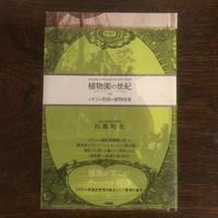 川島昭夫『植物園の世紀 イギリス帝国の植物政策』