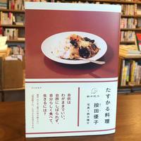 按田優子『たすかる料理』