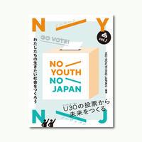 【特典ステッカー付】NO YOUTH NO JAPAN vol.1 わたしたちの生きたい社会をつくろう