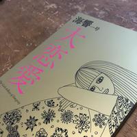 [雑誌]『海響』1号〔特集:大恋愛〕(1点のみ、《ちいさないきつぎ》ささやかなプレゼントつき)
