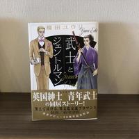 榎田ユウリ『武士とジェントルマン』