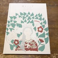 《secondhand book (unused)》[絵本]井上奈奈『猫のミーラ』(通常版)猫のオヤツ《スナックタイム》サンプルつき