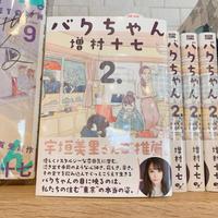 増村十七『バクちゃん 2』