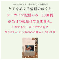 【アーカイブ配信のみ1500円】トークイベント小川公代×中村佑子 ケアをめぐる倫理のゆくえ