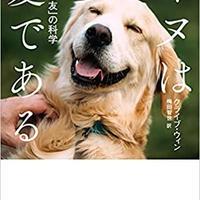 イヌは愛である――「最良の友」の科学