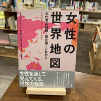 『女性の世界地図』