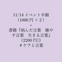 《11/14イベント半額(1000円÷2)+書籍『病んだ言葉 癒やす言葉 生きる言葉』(2200円)》 #ケアと言葉 ④