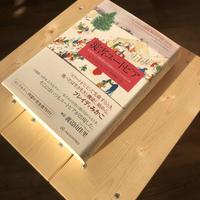 レベッカ・ソルニット『【定本】災害ユートピア』