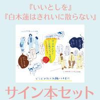 《サイン本》オカヤイヅミ『いいとしを』『白木蓮はきれいに散らない』セット