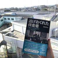 奥田知志『「逃げおくれた」伴走者 分断された社会で人とつながる』