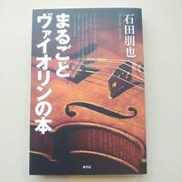『まるごとヴァイオリンの本』