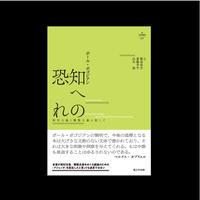 【マルジナリア書店限定特典『nyx diffusion line』1号つき】ポール・ボゴジアン『知への恐れ 相対主義と構築主義に抗して』